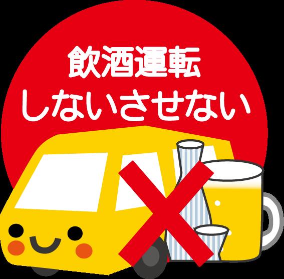 飲酒運転イラスト(無料 ...